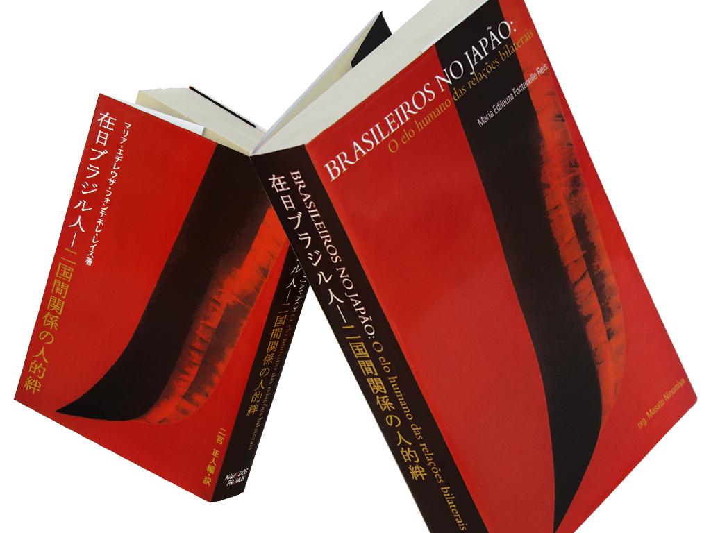 Projeto Gráfico de Capa em versão bilingue (quadro da capa: Tomie Otake, editora Kaleidus Primus).